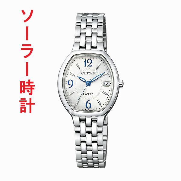 「スーパーセールポイント5倍」ソーラー 腕時計 レディース シチズン エクシード CITIZEN EXCEED EW2430-57A 【刻印対応、有料】 【取り寄せ品】【ed7k】