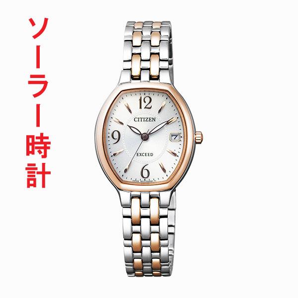「マラソンポイント5倍」ソーラー 腕時計 レディース シチズン エクシード CITIZEN EXCEED EW2434-56A 【刻印対応、有料】 【取り寄せ品】【ed7k】