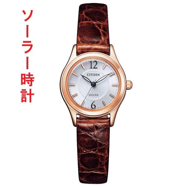 「マラソンポイント5倍」婦人用 ソーラー 女性用 腕時計 シチズン エクシード CITIZEN EXCEED EX2062-01A 名入れ刻印対応《有料》 取り寄せ品 【コンビニ受取対応商品】【ed7k】