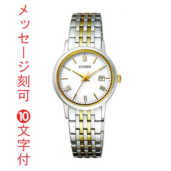 「マラソンポイント5倍」名入れ時計 刻印10文字つき シチズン ソーラー女性用腕時計 EW1584-59C 取り寄せ品 代金引換不可【ed7k】
