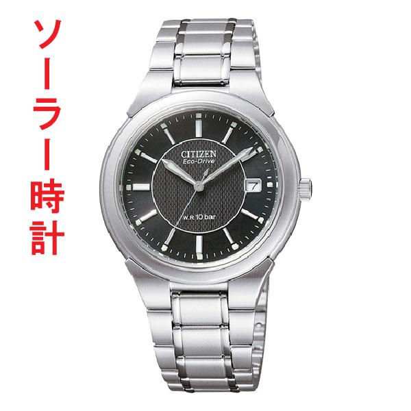 「マラソンポイント5倍」シチズン ソーラー男性用腕時計フォルマ FRA59-2201 エコドライブ 名入れ 刻印対応、有料 【ed7k】