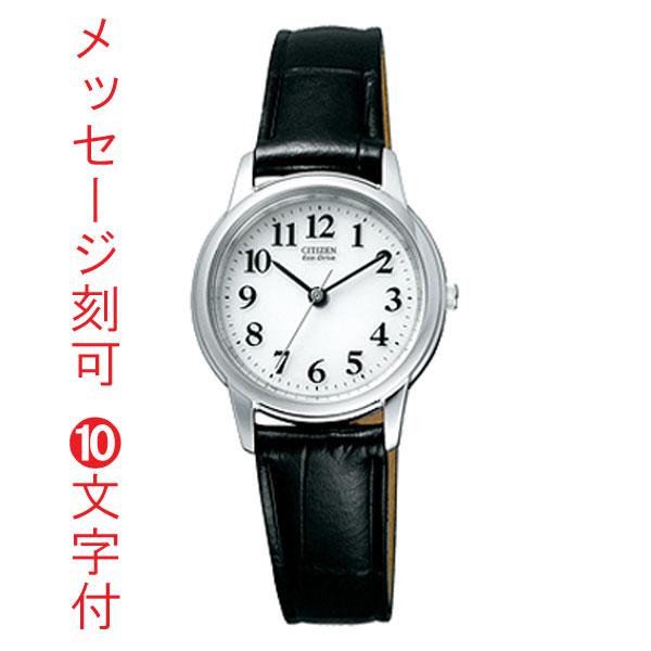 裏ブタ刻印10文字つき 名入れ 時計 シチズン FRB36-2261 エコドライブ ソーラー女性用腕時計 代金引換不可 【ed7k】