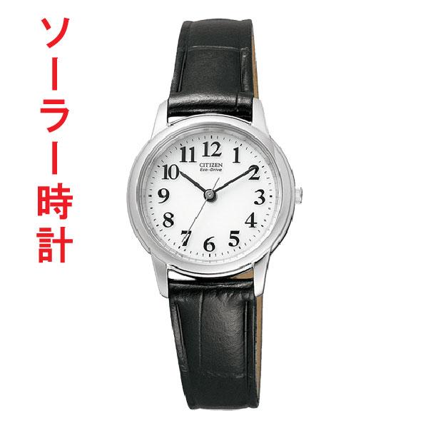 「マラソンポイント5倍」シチズン エコドライブ ソーラー女性用腕時計フォルマ FRB36-2261 名入れをしたトケイをプレゼントに 刻印対応、有料 【ed7k】