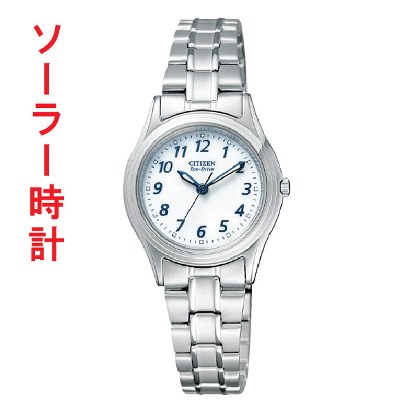 「マラソンポイント5倍」シチズン スタンダード腕時計フォルマ エコドライブ ソーラー レディースウオッチ FRB36-2451 名入れ刻印対応、有料  取り寄せ品【ed7k】