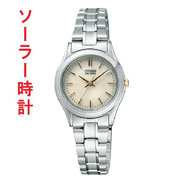 「マラソンポイント5倍」シチズン スタンダード腕時計フォルマ エコドライブ ソーラー レディースウオッチ FRB36-2452 プレゼントに名入れした腕時計を 刻印対応、有料  取り寄せ品【ed7k】