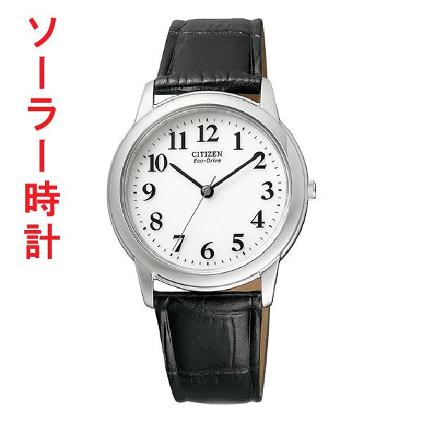シチズン エコドライブ ソーラー男性用腕時計フォルマ FRB59-2261 名入れ刻印対応、有料  取り寄せ品【ed7k】