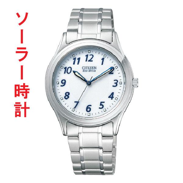 父の日 就職 誕生日 還暦 当店限定販売 退職祝の名入れ記念品ギフトに シチズン 正規取扱店 スタンダード腕時計フォルマ エコドライブ 刻印対応 FRB59-2451 ed7k ソーラー メンズウオッチ 取り寄せ品 有料