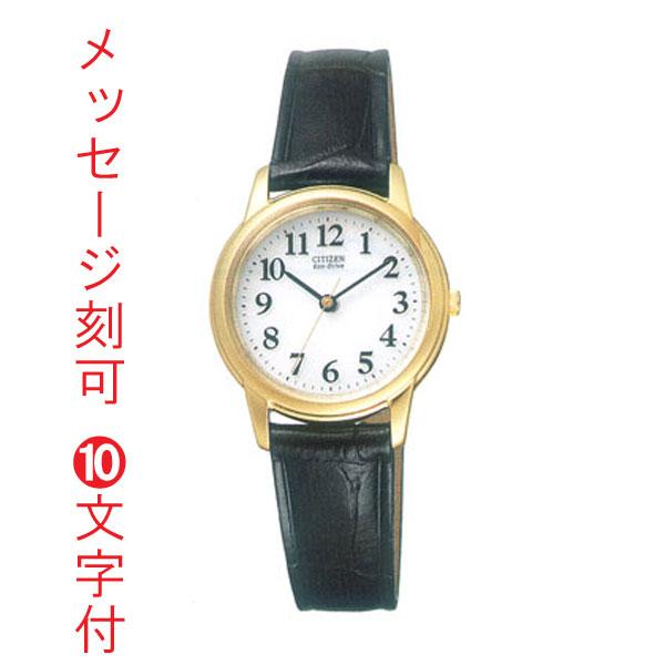 「マラソンポイント5倍」裏ブタ刻印10文字つき 名入れ腕時計 CITIZEN シチズン レディース ソーラー時計 FRB36-2262 代金引換不可 【ed7k】
