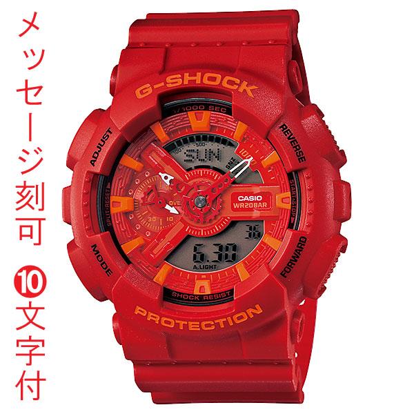「マラソンポイント5倍」名入れ 時計 刻印10文字付 カシオ CASIO Gショック G-SHOCK ブルー&レッドシリーズ GA-110AC-4AJF 国内正規品