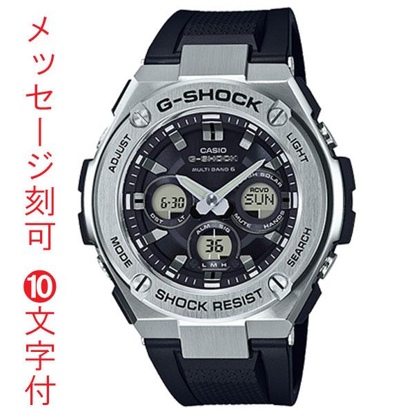 「マラソンポイント5倍」名入れ腕時計 裏ブタ刻印10文字付き カシオ Gショック GST-W310-1AJF ソーラー電波時計 CASIO G-SHOCK G-STEEL 国内正規品 取り寄せ品 代金引換不可