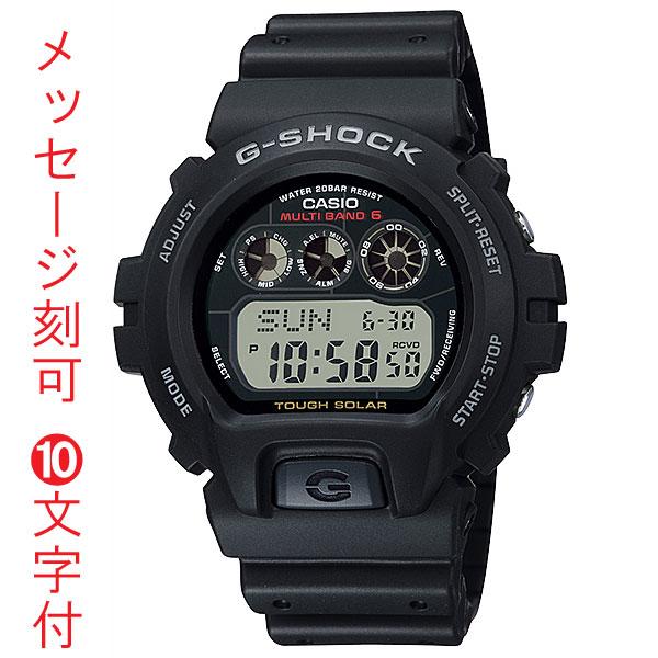 「マラソンポイント5倍」名入れ腕時計 刻印10文字付 カシオ Gショック ソーラー電波時計 GW-6900-1JF メンズ腕時計 国内正規品 取り寄せ品 代金引換不可