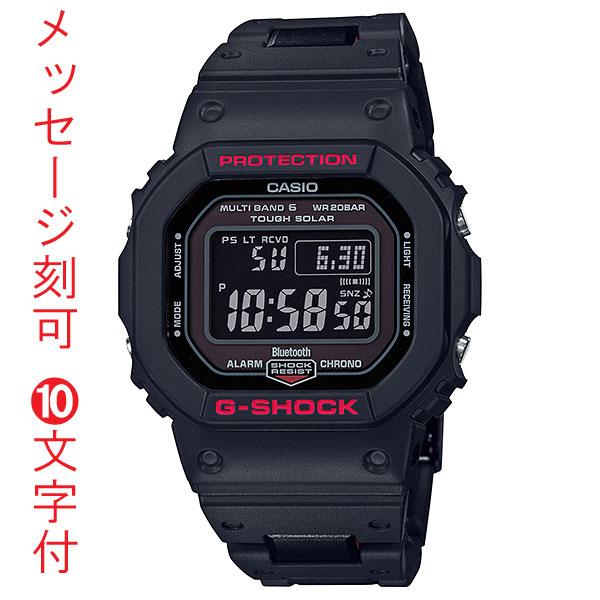 「マラソンポイント5倍」名入れ 時計 刻印10文字付 ジーショック CASIO G-SHOCK カシオ Gショック ソーラー電波時計 スマホ連携 メンズ 腕時計 GW-B5600HR-1JF 国内正規品 取り寄せ品