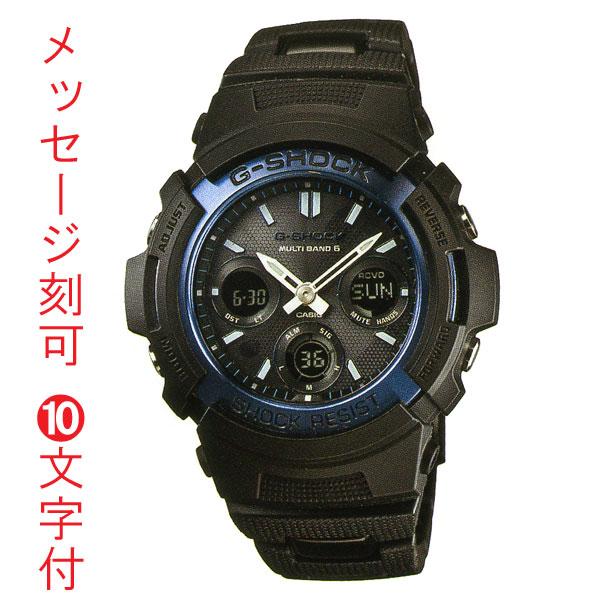 「マラソンポイント5倍」名入れ 刻印 10文字付 カシオ G-SHOCK ジーショック 電波ソーラー BLACK/BLUE メンズ腕時計 AWG-M100BC-2AJF 国内正規品 取り寄せ品 代金引換不可