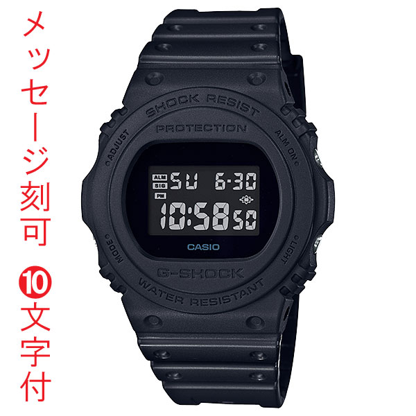 名入れ 時計 刻印10文字付 カシオ Gショック DW-5750E-1BJF 男性用腕時計 CASIO G-SHOCK 国内正規品