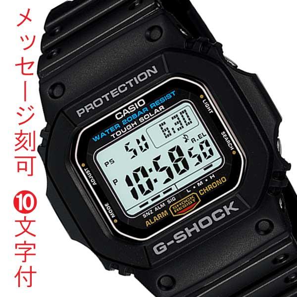 「マラソンポイント5倍」裏ブタ 名入れ 名前 刻印 10文字つき 文字 名入れ G-SHOCK Gショック G-5600E-1JF ソーラートケイ メンズ 男性用 腕時計 カシオ CASIO 代金引換不可