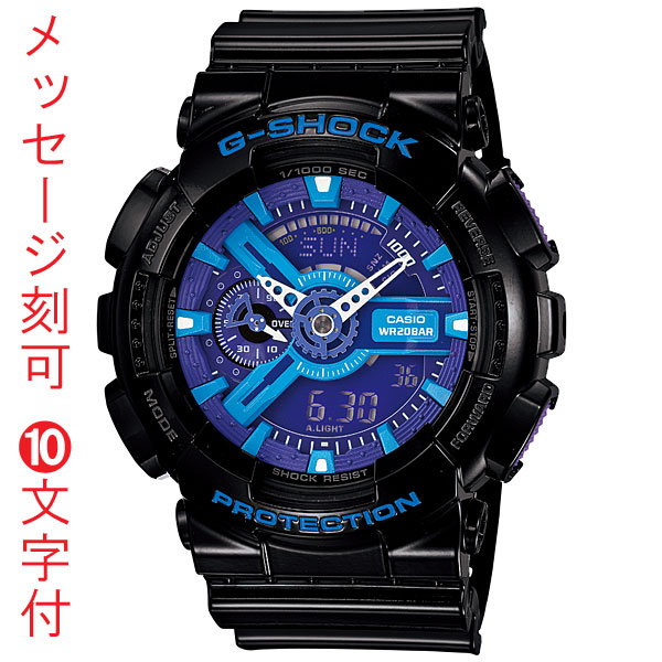 「マラソンポイント5倍」名入れ 時計 刻印10文字付 カシオ Gショック GA-110HC-1AJF ハイパー・カラーズ CASIO G-SHOCK メンズ腕時計 アナデジ 国内正規品 取り寄せ品