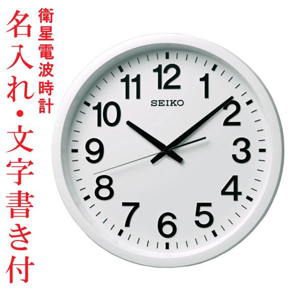 名入れ時計 GPS衛星電波を受信する壁掛け時計 掛時計 電波時計 GP202W セイコー SEIKO 取り寄せ品