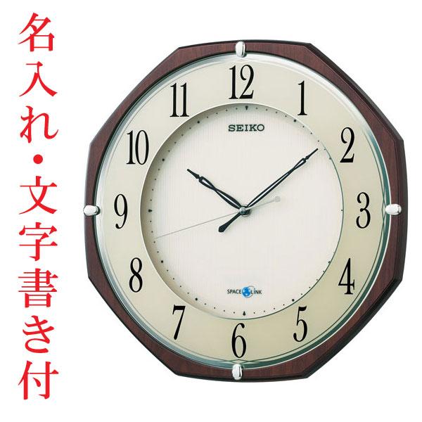 名入れ時計 文字入れ付き GPS衛星電波を受信する壁掛け時計 掛時計 電波時計 GP207B セイコー SEIKO スペースリンク 取り寄せ品