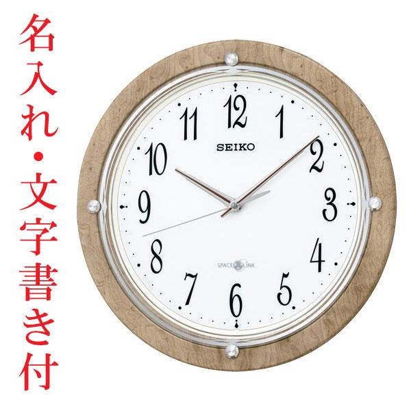 「スーパーセールポイント5倍」名入れ時計 文字入れ付き GPS衛星電波を受信する壁掛け時計 掛時計 電波時計 GP212A セイコー SEIKO スペースリンク 取り寄せ品 代金引換不可