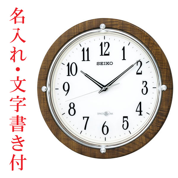 「スーパーセールポイント5倍」名入れ時計 文字入れ付き GPS衛星電波を受信する壁掛け時計 掛時計 電波時計 GP212B セイコー SEIKO スペースリンク 取り寄せ品 代金引換不可