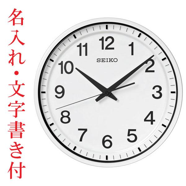 「スーパーセールポイント5倍」名入れ時計 文字入れ付き GPS衛星電波を受信する壁掛け時計 掛時計 電波時計 GP214W セイコー SEIKO スペースリンク 取り寄せ品 代金引換不可