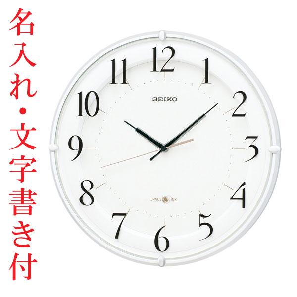 「スーパーセールポイント5倍」名入れ 時計 GPS衛星電波を受信する壁掛け時計 掛時計 電波時計 GP216W セイコー SEIKO スペースリンク 取り寄せ品
