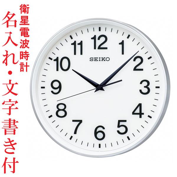 「スーパーセールポイント5倍」名入れ 掛時計 GPS衛星電波を受信する壁掛け時計 電波時計 GP217S セイコー SEIKO 取り寄せ品