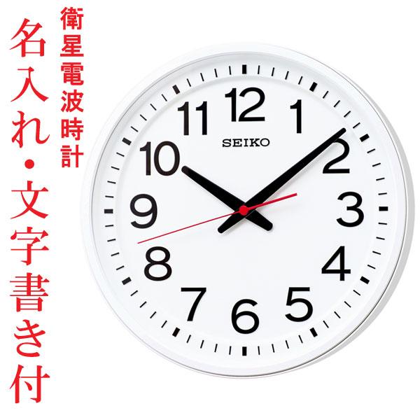 「スーパーセールポイント5倍」ウラ面のみ 名入れ 掛時計 GPS衛星電波を受信する壁掛け時計 電波時計 GP219W セイコー SEIKO 取り寄せ品