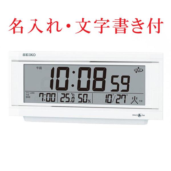 「スーパーセールポイント5倍」ウラ面のみ 名入れ 置き時計 GPS衛星電波を受信する電波時計 GP501W 置時計 セイコー SEIKO 取り寄せ品
