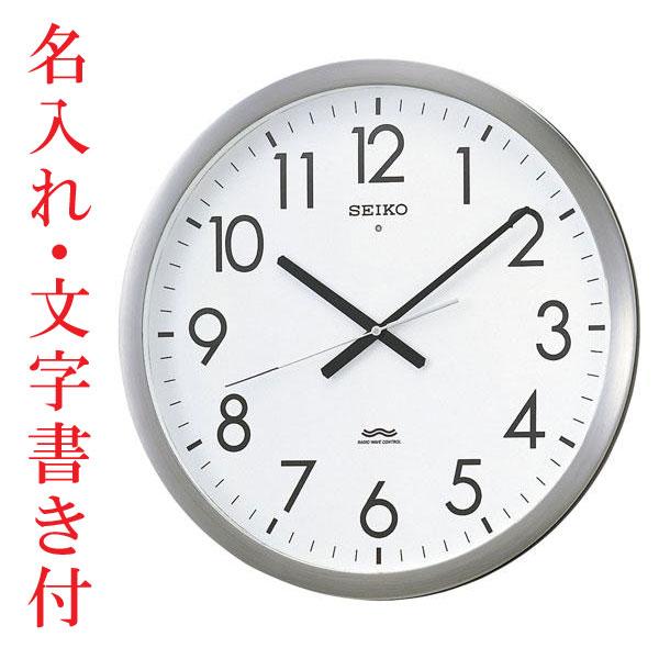 名入れ 時計 文字書き代金込み 会社の時刻管理に セイコー電波時計 オフィスクロック かけ時計 KS266S 取り寄せ品