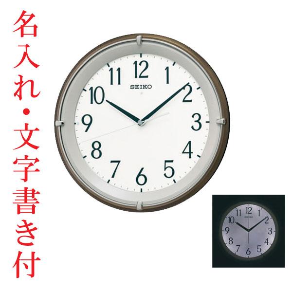 「スーパーセールポイント5倍」名入れ時計 文字書き代金込み 暗くなるとライトが点灯する壁掛け時計 電波時計 掛時計 KX203B セイコー SEIKO 取り寄せ品 代金引換不可