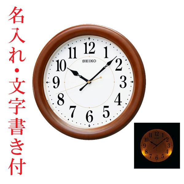 「スーパーセールポイント5倍」名入れ時計 文字書き代金込み 暗くなるとライトが点灯する壁掛け時計 電波時計 掛時計 KX204B セイコー SEIKO 取り寄せ品 代金引換不可