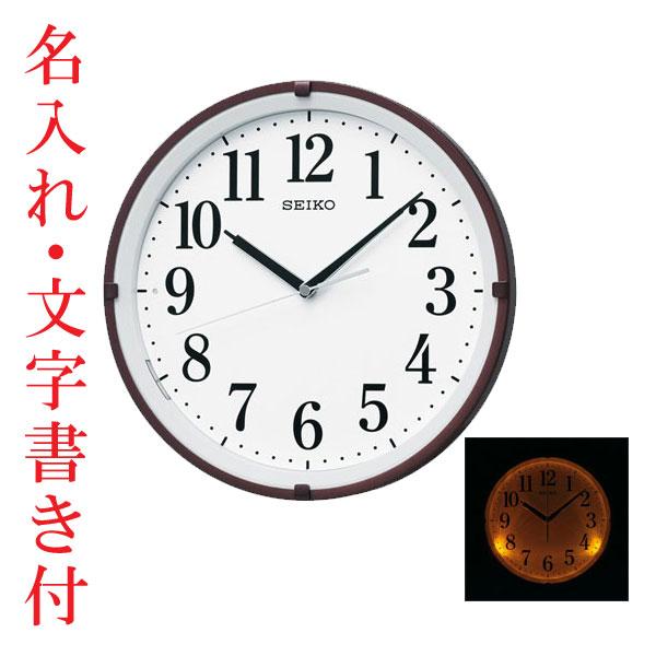 名入れ時計 文字書き代金込み 暗くなるとライトが点灯する壁掛け時計 電波時計 掛時計 KX205B セイコー SEIKO 代金引換不可