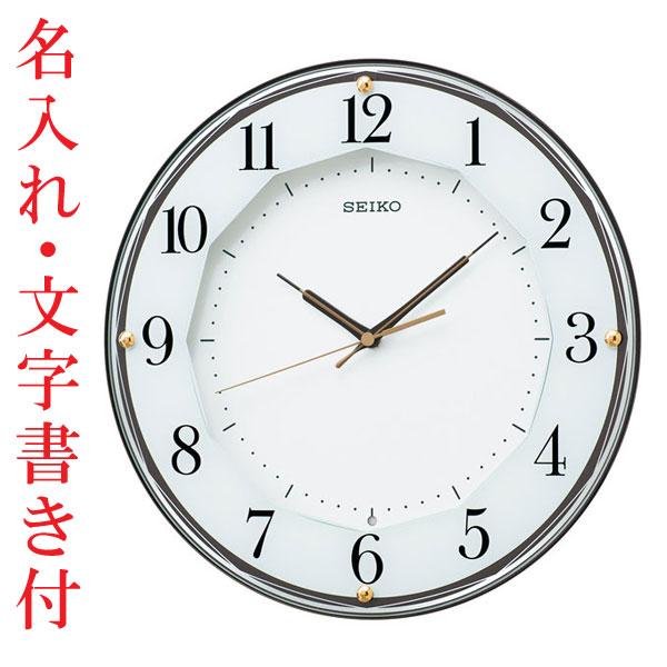 「スーパーセールポイント5倍」名入れ 時計 文字書き代金込み 暗くなると秒針を止め 音がしない 壁掛け時計 電波時計 掛時計 KX213B セイコー SEIKO スイープ 取り寄せ品 代金引換不可