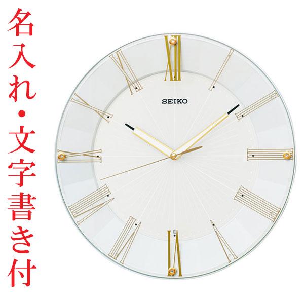 「スーパーセールポイント5倍」名入れ時計 文字書き代金込み 暗くなると秒針を止め 音がしない 壁掛け時計 電波時計 掛時計 KX214H セイコー SEIKO スイープ 取り寄せ品 代金引換不可