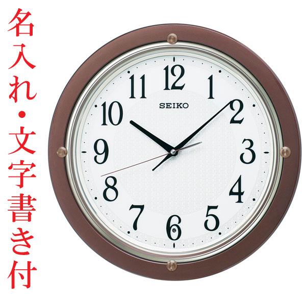 「スーパーセールポイント5倍」名入れ 時計 文字書き代金込み 暗くなると秒針を止め 音がしない 壁掛け時計 KX217B 電波時計 掛時計 セイコー SEIKO 取り寄せ品 代金引換不可