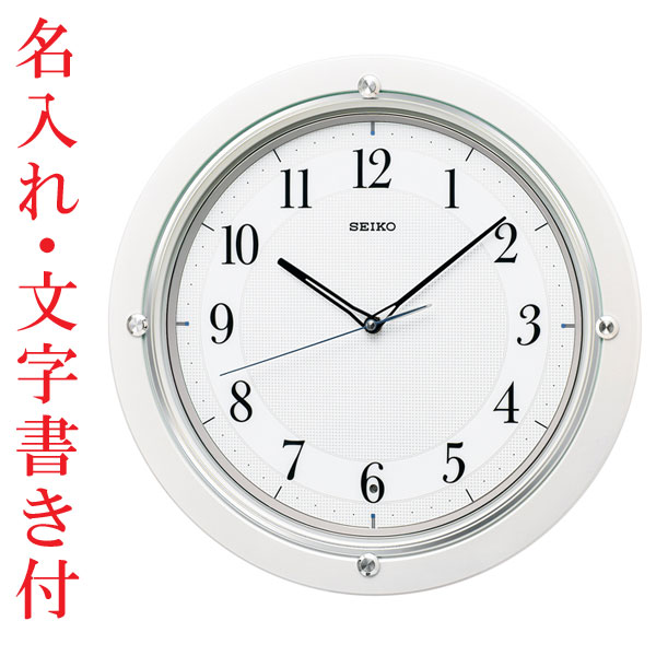 「スーパーセールポイント5倍」名入れ時計 文字書き代金込み 暗くなると秒針を止め 音がしない 壁掛け時計 KX217W 電波時計 掛時計 セイコー SEIKO 取り寄せ品 代金引換不可