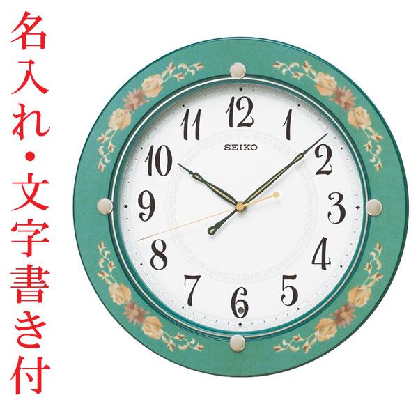 「スーパーセールポイント5倍」名入れ時計 文字書き代金込み 暗くなると秒針を止め 音がしない 壁掛け時計 KX220M 電波時計 掛時計 セイコー SEIKO 取り寄せ品 代金引換不可