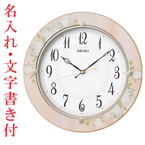 電波時計 文字入れ付き セイコー 掛け時計 壁掛時計 八角形 音がしない 暗くなると秒針を止め 名入れ KX386B SEIKO 取り寄せ品