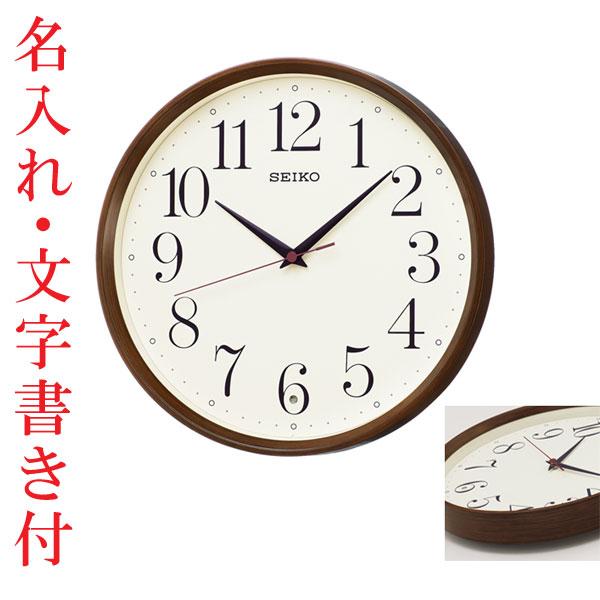 名入れ 時計 文字書き代金込み 暗くなると秒針を止め 音がしない 壁掛け時計 KX222B 電波時計 掛時計 セイコー SEIKO 取り寄せ品 代金引換不可