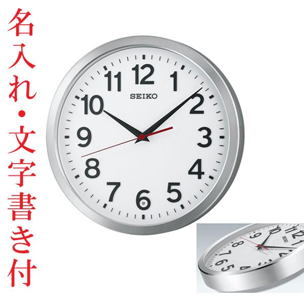 「スーパーセールポイント5倍」名入れ 時計 文字書き代金込み 暗くなると秒針を止め 音がしない 壁掛け時計 電波時計 掛時計 KX227S セイコー SEIKO 取り寄せ品 代金引換不可