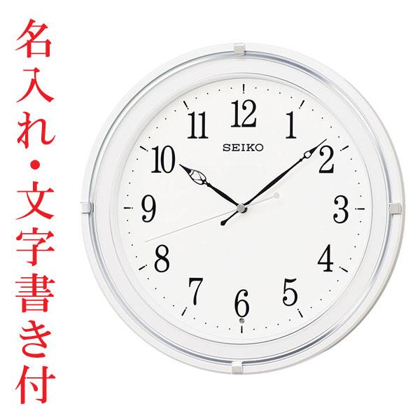 「スーパーセールポイント5倍」名入れ 時計 文字入れ付き 暗くなると秒針を止め 音がしない電波時計 壁掛け時計 KX231W スイープ 連続秒針 セイコー SEIKO 取り寄せ品