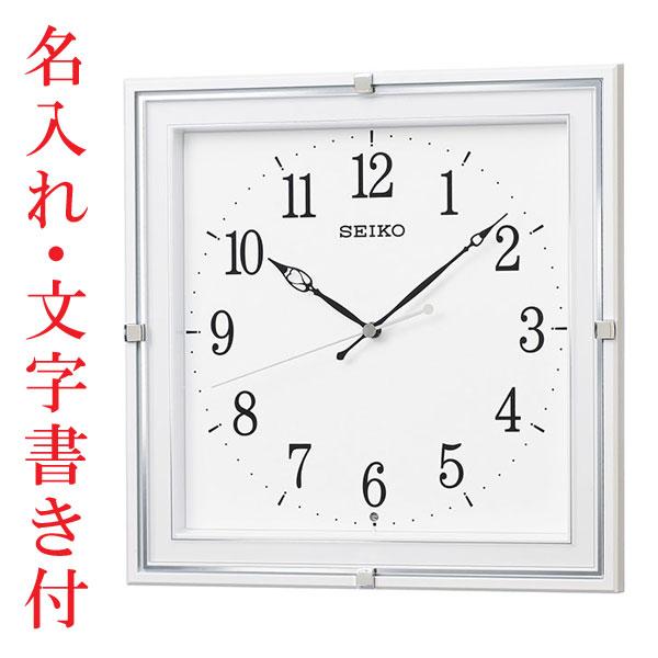「スーパーセールポイント5倍」名入れ 時計 文字入れ付き 暗くなると秒針を止め 音がしない電波時計 壁掛け時計 KX232W スイープ 連続秒針 セイコー SEIKO 取り寄せ品