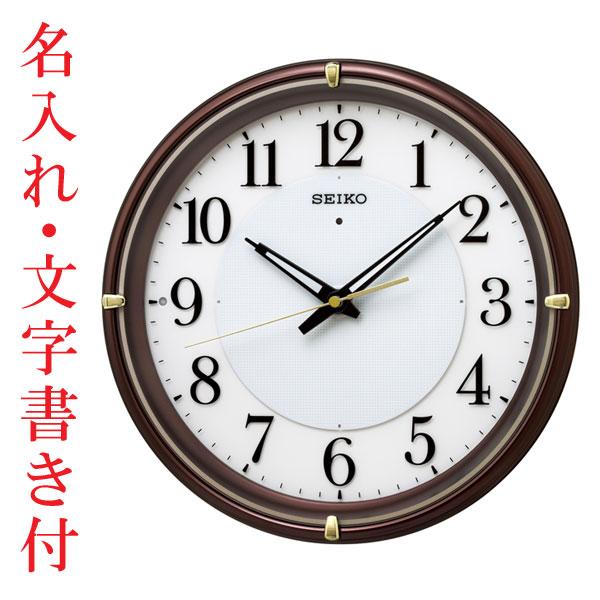 「スーパーセールポイント5倍」名入れ 時計 文字入れ付き 暗くなるとライトが点灯 秒針を止め 音がしない 壁掛け時計 電波時計 KX233B 掛時計 セイコー SEIKO 取り寄せ品