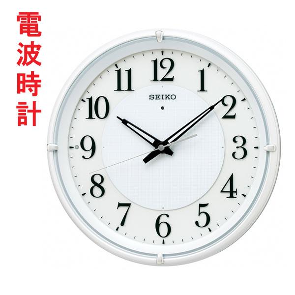 暗くなるとライトが点灯 秒針を止め 音がしない 壁掛け時計 電波時計 KX233W 掛時計 セイコー SEIKO 【文字入れ対応、有料】 【取り寄せ品】