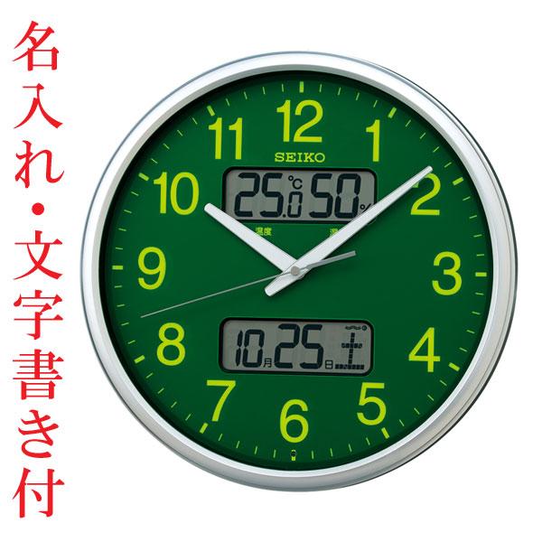 「スーパーセールポイント5倍」名入れ 時計 文字入れ付き 温度・湿度・デジタルカレンダー付き 電波時計 壁掛け時計 KX235H スイープ 連続秒針 セイコー SEIKO 取り寄せ品