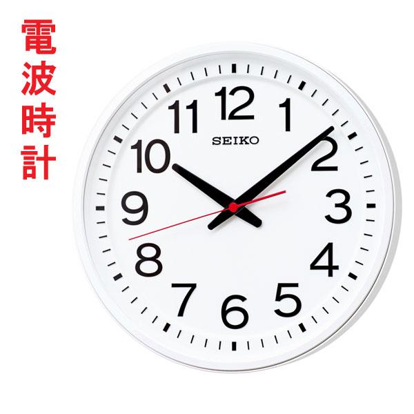 「スーパーセールポイント5倍」電波時計 壁掛け時計 掛時計 KX236W セイコー SEIKO 連続秒針 スイープ 【裏面への文字入れ対応、有料】 【取り寄せ品】