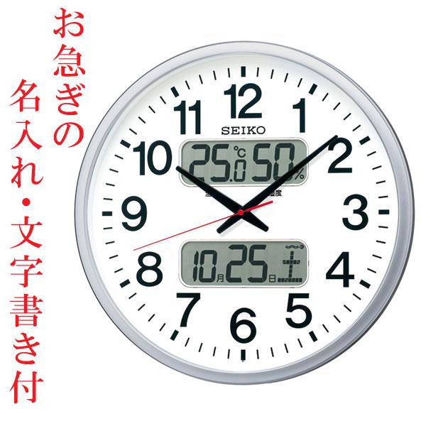 「スーパーセールポイント5倍」お急ぎ便 名入れ時計 文字書き代金込み 温度・湿度・デジタルカレンダー付き 電波時計 壁掛け時計 KX237S スイープ 連続秒針 セイコー SEIKO 代金引換不可