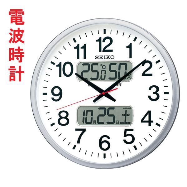 「スーパーセールポイント5倍」温度・湿度・デジタルカレンダー付き 電波時計 壁掛け時計 KX237S スイープ 連続秒針 セイコー SEIKO 【文字入れ対応、有料】