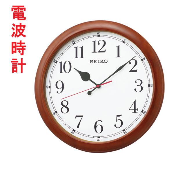 「スーパーセールポイント5倍」直径50cmの大きい 電波時計 壁掛け時計 KX238B スイープ 連続秒針 セイコー SEIKO 【文字入れ対応、有料】 取り寄せ品